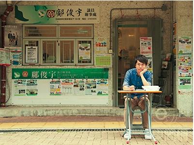 Roy Kwong 鄺俊宇